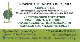 Ιωάννης Καραΐσκος, MD Χειρουργός