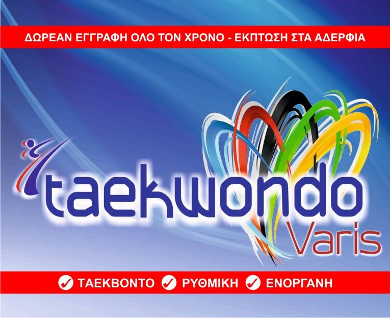 Taekwondo VARIS - Ταεκβοντο ΒΑΡΗΣ