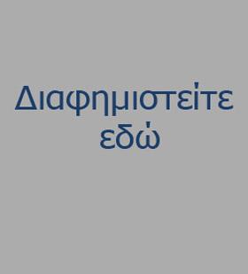 Banner kiliomeno Odigos 4