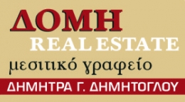 Δομή Real Estate